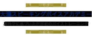 大瀧スピーキングボイスアカデミー