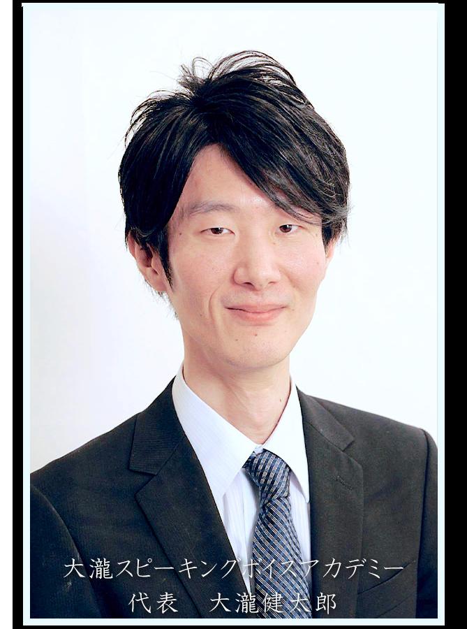大瀧健太郎